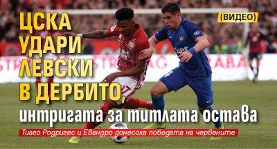 ЦСКА удари Левски в дербито, интригата за титлата остава (видео)