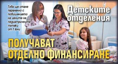 Детските отделения получават отделно финансиране