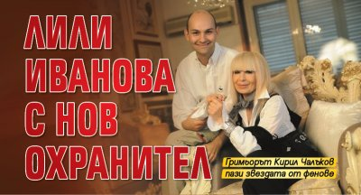 Лили Иванова с нов охранител