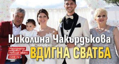 Николина Чакърдъкова вдигна сватба