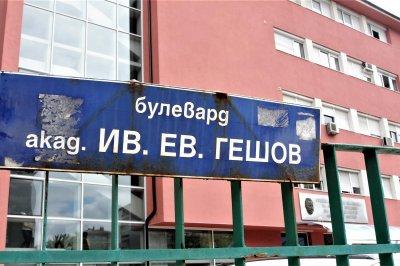 """Блокада затвори столичния булевард """"Гешов"""""""