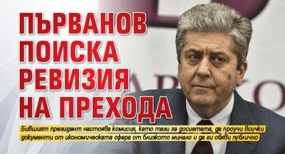 Първанов поиска ревизия на прехода