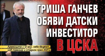 Гриша Ганчев обяви датски инвеститор в ЦСКА