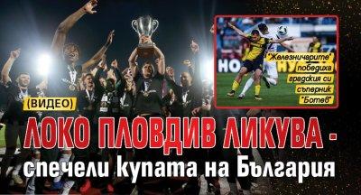 Локо Пловдив ликува - спечели купата на България (видео)