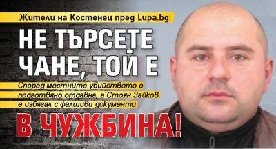 Жители на Костенец пред Lupa.bg: Не търсете Чане, той е в чужбина!