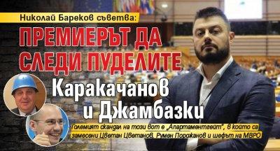 Николай Бареков съветва: Премиерът да следи пуделите Каракачанов и Джамбазки
