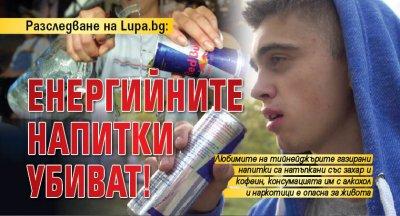 Енергийните напитки убиват!