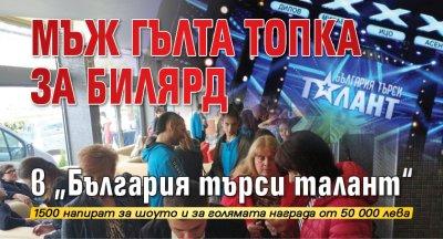 """Мъж гълта топка за билярд в """"България търси талант"""""""