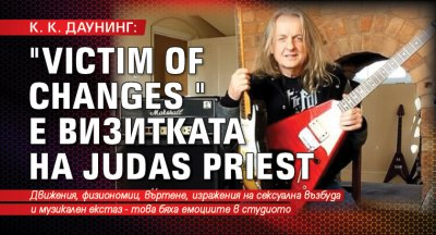 "К. К. Даунинг: ""Victim of Changes"" е визитката на Judas Priest"