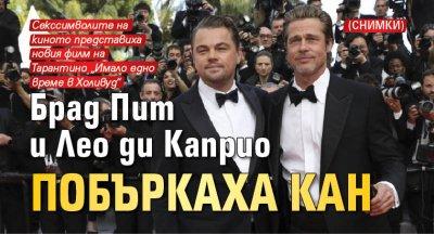 Брад Пит и Лео ди Каприо побъркаха Кан (СНИМКИ)