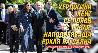 Херцогиня Кейт се появи с рокля, наподобяваща рокля на Даяна