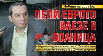 Новина на Lupa.bg: Пепи Еврото влезе в болница