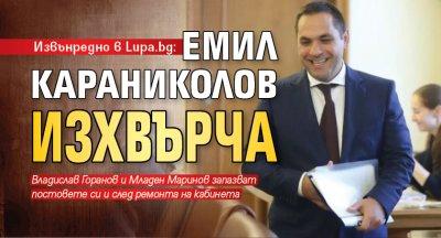 Извънредно в Lupa.bg: Емил Караниколов изхвърча