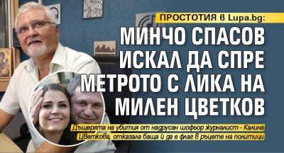 ПРОСТОТИЯ в Lupa.bg: Минчо Спасов искал да спре метрото с лика на Милен Цветков