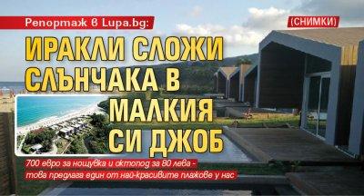 Репортаж в Lupa.bg: Иракли сложи Слънчака в малкия си джоб (СНИМКИ)