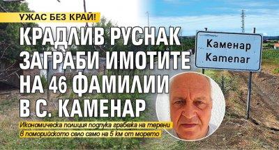 УЖАС БЕЗ КРАЙ! Крадлив руснак заграби имотите на 46 фамилии в с. Каменар