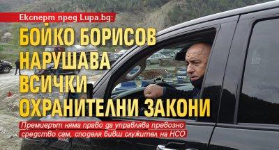 Експерт пред Lupa.bg: Бойко Борисов нарушава всички охранителни закони