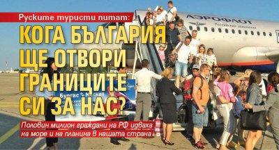 Руските туристи питат: Кога България ще отвори границите си за нас?