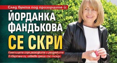 След бунта под прозорците й: Йорданка Фандъкова се скри