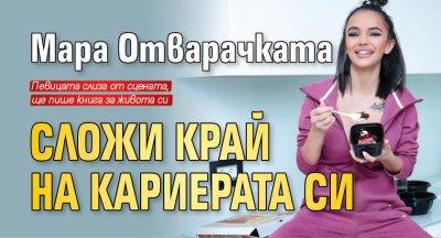 Мара Отварачката сложи край на кариерата си