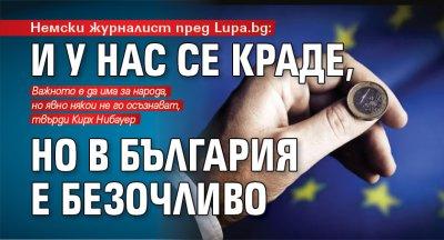 Немски журналист пред Lupa.bg: И у нас се краде, но в България е безочливо
