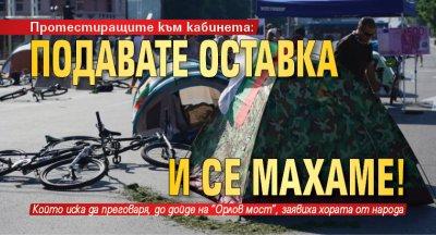 Протестиращите към кабинета: Подавате оставка и се махаме!
