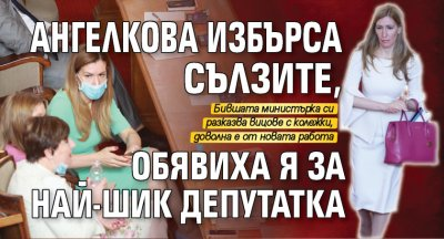 Ангелкова избърса сълзите, обявиха я за най-шик депутатка