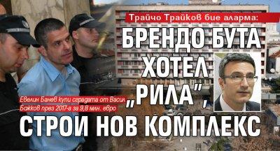 "Трайчо Трайков бие аларма: Брендо бута хотел ""Рила"", строи нов комплекс"