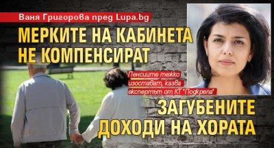 Ваня Григорова пред Lupa.bg: Мерките на кабинета не компенсират загубените доходи на хората