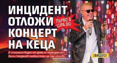 Първо в Lupa.bg: Инцидент отложи концерт на Кеца (ВИДЕО)
