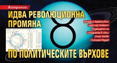 Астролог: Идва революционна промяна по политическите върхове