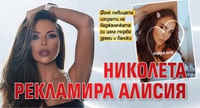 Николета рекламира Алисия