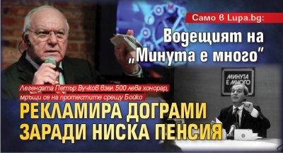 """Само в Lupa.bg: Водещият на """"Минута е много"""" рекламира дограми заради ниска пенсия"""