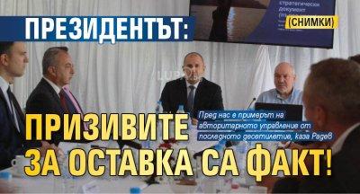 Президентът: Призивите за оставка са факт! (СНИМКИ)