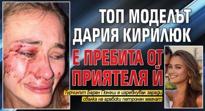 Топ моделът Дария Кирилюк е пребита от приятеля й