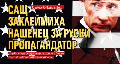 Само в Lupa.bg: САЩ заклеймиха нашенец за руски пропагандатор