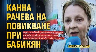 Канна Рачева на повикване при Бабикян (СКАНДАЛНО ВИДЕО)