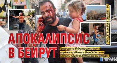 АПОКАЛИПСИС В БЕЙРУТ (Ужасът в Ливан в снимки 18+)