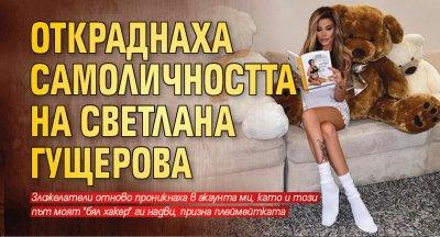 Откраднаха самоличността на  Светлана Гущерова