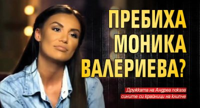 Пребиха Моника Валериева?