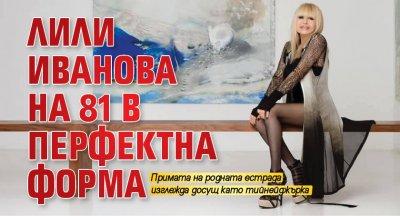 Лили Иванова на 81 в перфектна форма