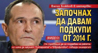 Васил Божков в интервю: Започнах да давам подкупи от 2014 г. (ВИДЕО)