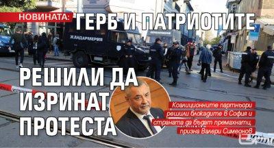 НОВИНАТА: ГЕРБ и патриотите решили да изринат протеста