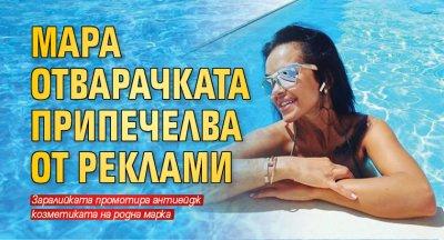 Мара Отварачката припечелва от реклами