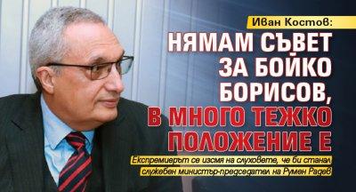 Иван Костов: Нямам съвет за Бойко Борисов, в много тежко положение е