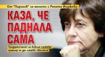 """От """"Пирогов"""" за мелето с Ренета Инджова: Каза, че паднала сама"""