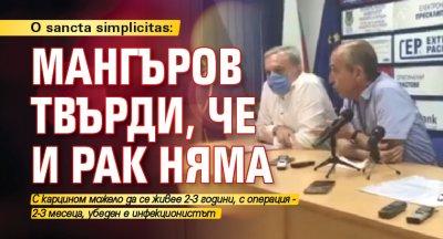 O sancta simplicitas: Мангъров твърди, че и рак няма
