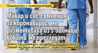Пациентка с температура: Макар и със съмнения за коронавирус, ме размотаваха из 5 болници, докато ме прегледат