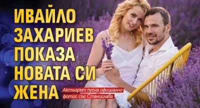 Ивайло Захариев показа новата си жена
