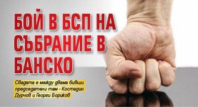 Бой в БСП на събрание в Банско
